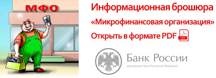 Информационная брошюра «Микрофинансовая организация» - Открыть в формате PDF